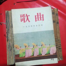 歌曲(从1954至1980年大概1百本合售)