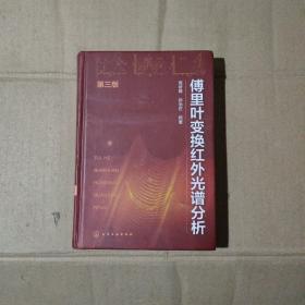 傅里叶变换红外光谱分析(第三版)       71-555-66-09