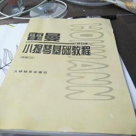 霍曼小提琴基础教程(修订版),8开,扫码上书
