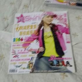 Shining 新锐杂志 (包括2006年第1期)