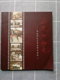 历史的切片-西南师范大学老照片系列之(三)