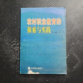 农村职业教育的探索与实践