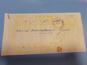 1959年中国茶叶公司老发票,少见的茶叶公司专用发票,具体如图所示,包挂号不还价