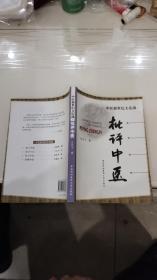 中医新世纪大论战:批评中医