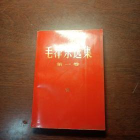 毛泽东选集  第一卷 1969年改横排大字本一印