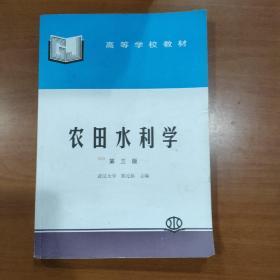 高等学校教材:农田水利学(第3版)