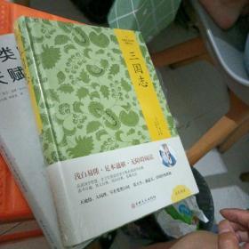 中国文化文学经典文丛--三国志