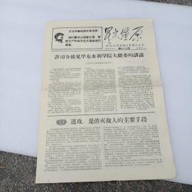 文革报纸星火燎原,第68期