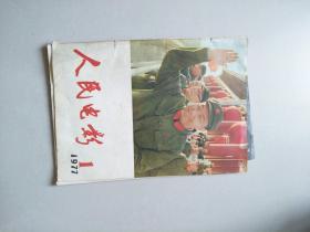 老杂志 人民电影 1977年第1期 参看图片