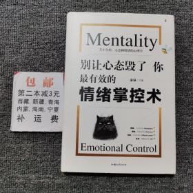 别让心态毁了你;最有效的情绪掌控术