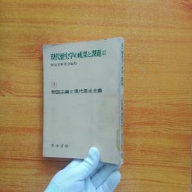 现代历史学の成果と课题 II   帝国主义と现代民主主义  日文原版  大32开【馆藏】