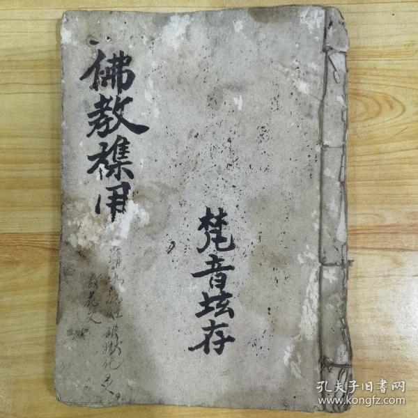 佛教集用,多钢笔抄写/抄本原件出售(释门佛家,请水礼灶破狱化灵散花文…)