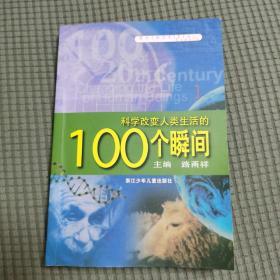 科学改变人类生活的100个瞬间(印刷版)