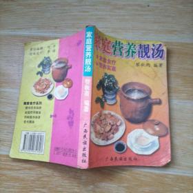 家庭营养靓汤