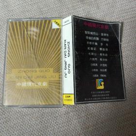 磁带 中国现代京剧