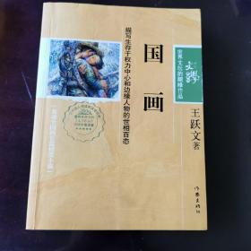 国画 王跃文 著 作家出版社出版 2010年一版一印