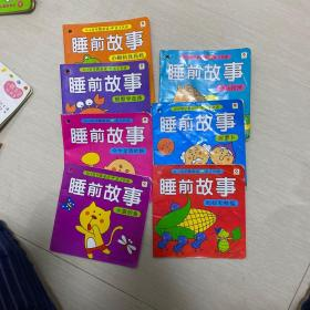 0-3岁早教必读亲子共读 睡前故事7本合售