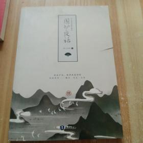 中华修身格言集:围炉夜话