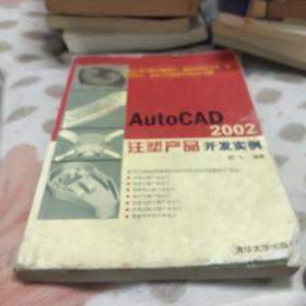 AutoCAD 2002注塑产品开发实例