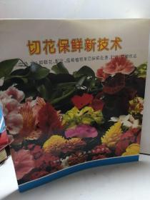 切花保鲜新技术:中外290种鲜花、配叶、盆栽植物采后保鲜处理、贮运、营销技法