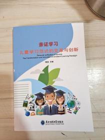 亲证学习,儿童学习范式的变革与创新/谭劲主编,一长春,东北师范大学出版社,2021年3月。