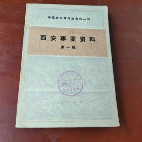 西安事变资料 第一辑 (图书馆书,有印章)