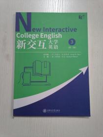 新交互大学英语3 第二版