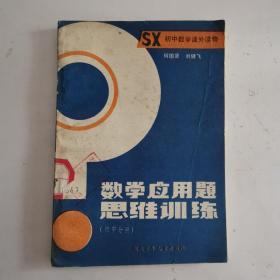 数学应用题思维训练(初中分册)