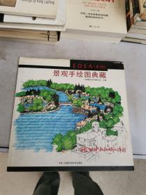 EDSA(亚洲)景观手绘图典藏【满30包邮】