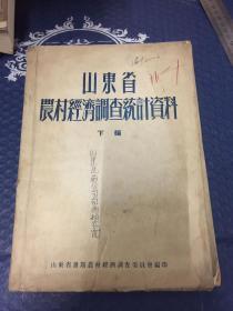 新中国经济类史料【稀缺】山东省1952年农村经济调查统计资料(下编)