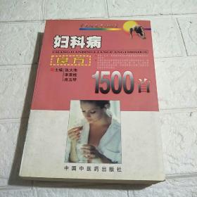 妇科病良方1500首(少许划线,看图)