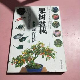 果树栽培学