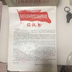 文革民兵倡仪书两张(里面是某单位人民来信来访处理登记表二十五张)1964年