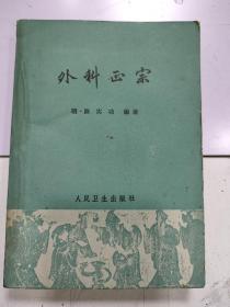 外科正宗(1964年1印)