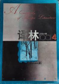 译林杂志1991年第4期,16开正版8成5新