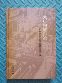 大厂回族自治县志(1986-2004)