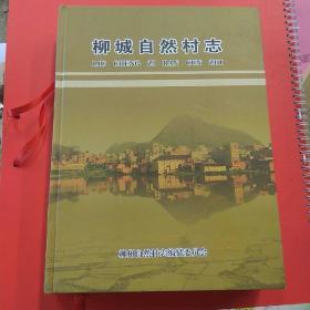 柳城自然村志