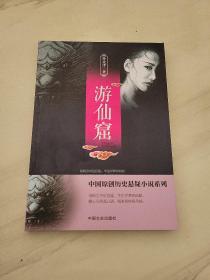 游仙窟(中国原创历史悬疑小说系列)