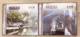 VCD 苏州旅游【水乡篇,园林篇】2碟合售
