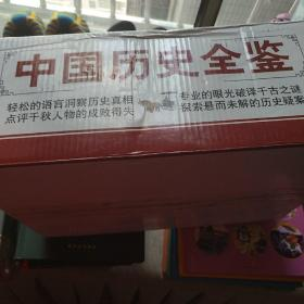 中国历史全鉴 : 全6册