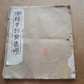 衡阳令赵君表颂(民国九年十二月)