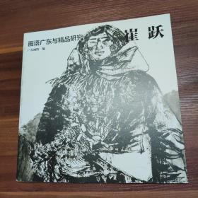 画语广东与精品研究 崔跃-12开一版一印