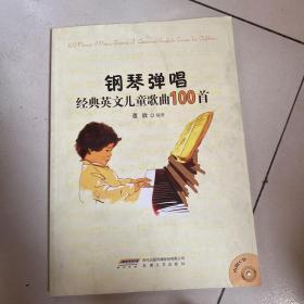 钢琴弹唱经典英文儿童歌曲100首  无盘