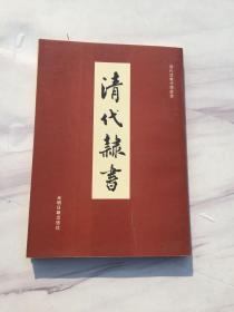清代隶书1993年1版1印