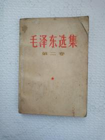 毛泽东选集第二卷1966年