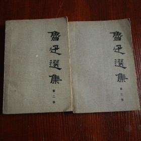 鲁迅选集 第二卷 第三卷 扉页处有购书者字迹