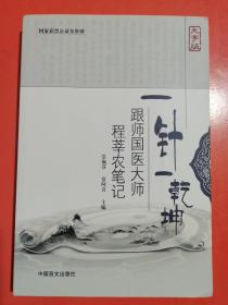 现货:一针一乾坤:跟师国医大师程莘农笔记