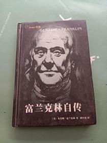 正版 富兰克林自传 新疆电子出版社 9787537404839