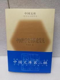 中国哲学史方法论发凡(中国文库第二辑 布面精装 仅印500册)