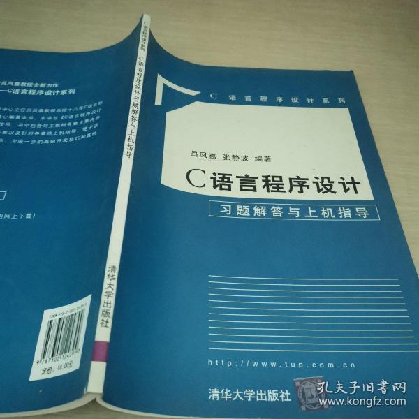 C语言程序设计:习题解答与上机指导